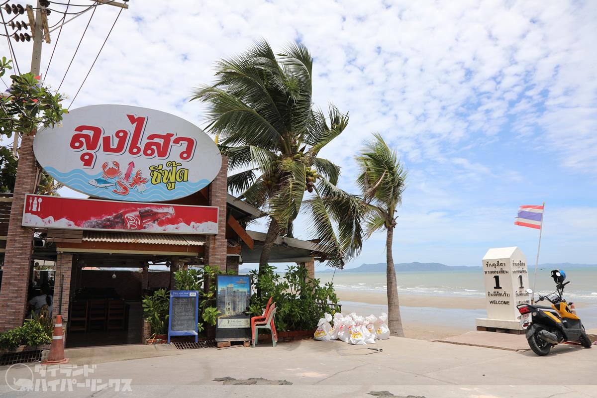 ルンサワイ・シーフード(Lungsawai Seafood)