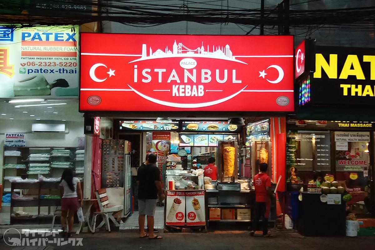 パタヤはトルコ料理店で溢れていた!サウスパタヤ通り「Palace Istanbul Kebab」