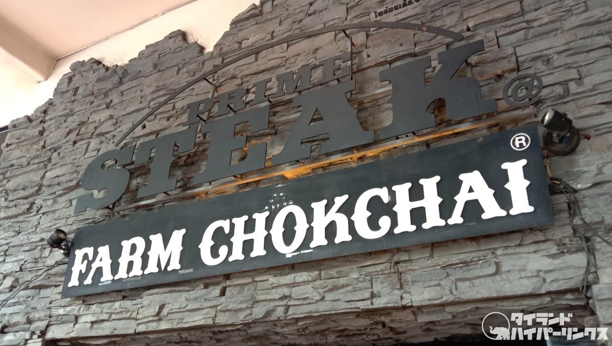 アソーク「Prime Steak @ Farm Chokchai」でチョクチャイ牧場の牛肉をたらふく食べる