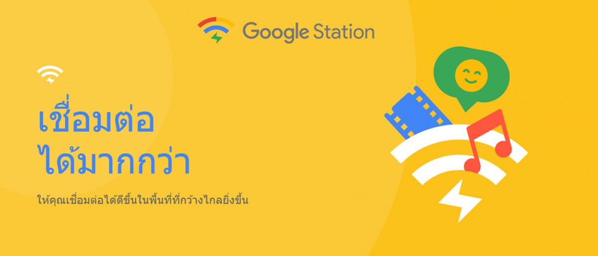 タイの6空港で「Google Station」スタート!無料で高速インターネット接続が可能に