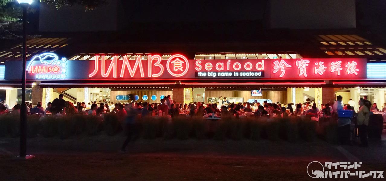 シンガポール「JUMBOシーフード」でチリクラブ、タイではアイコンサイアムに出店
