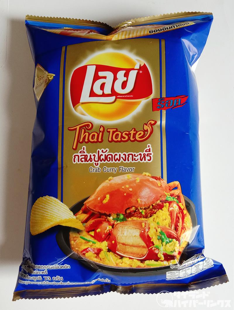 Lay'sから蟹カレー「プーパッポンカリー」のポテトチップス新発売