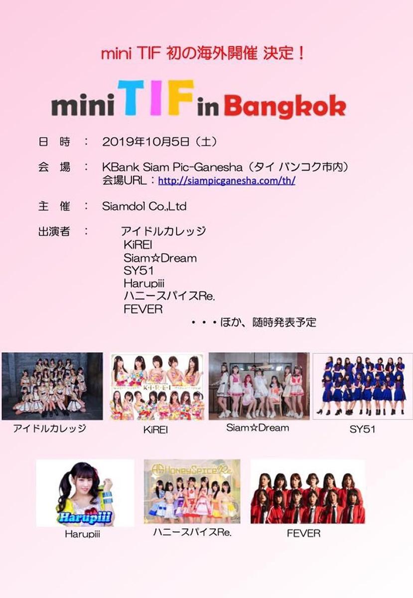 「mini TIF in Bangkok」開催決定!2019年10月5日にバンコク・サイアムで