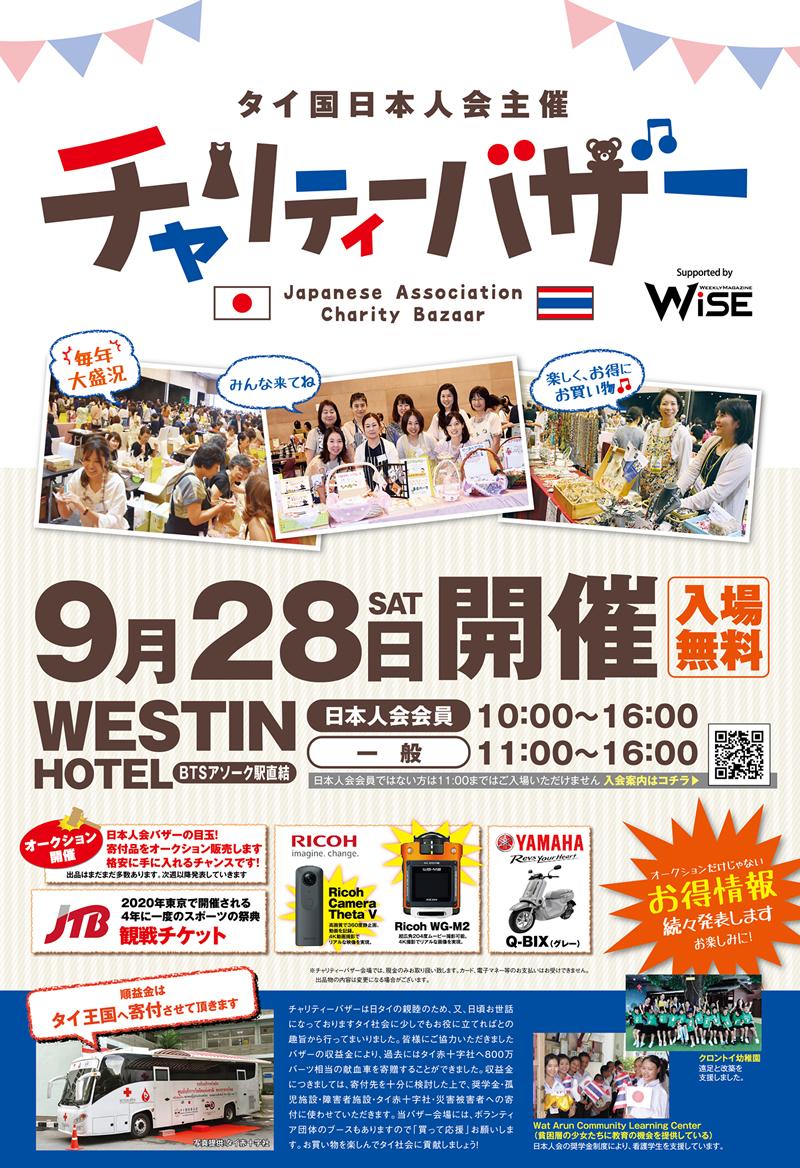 「タイ国日本人会 第48回チャリティーバザー」が2019年9月28日開催