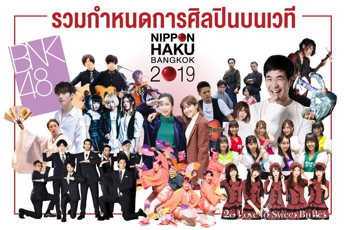 「バンコク日本博2019」が8月31日~9月1日開催、日タイのアーティストらも多数出演