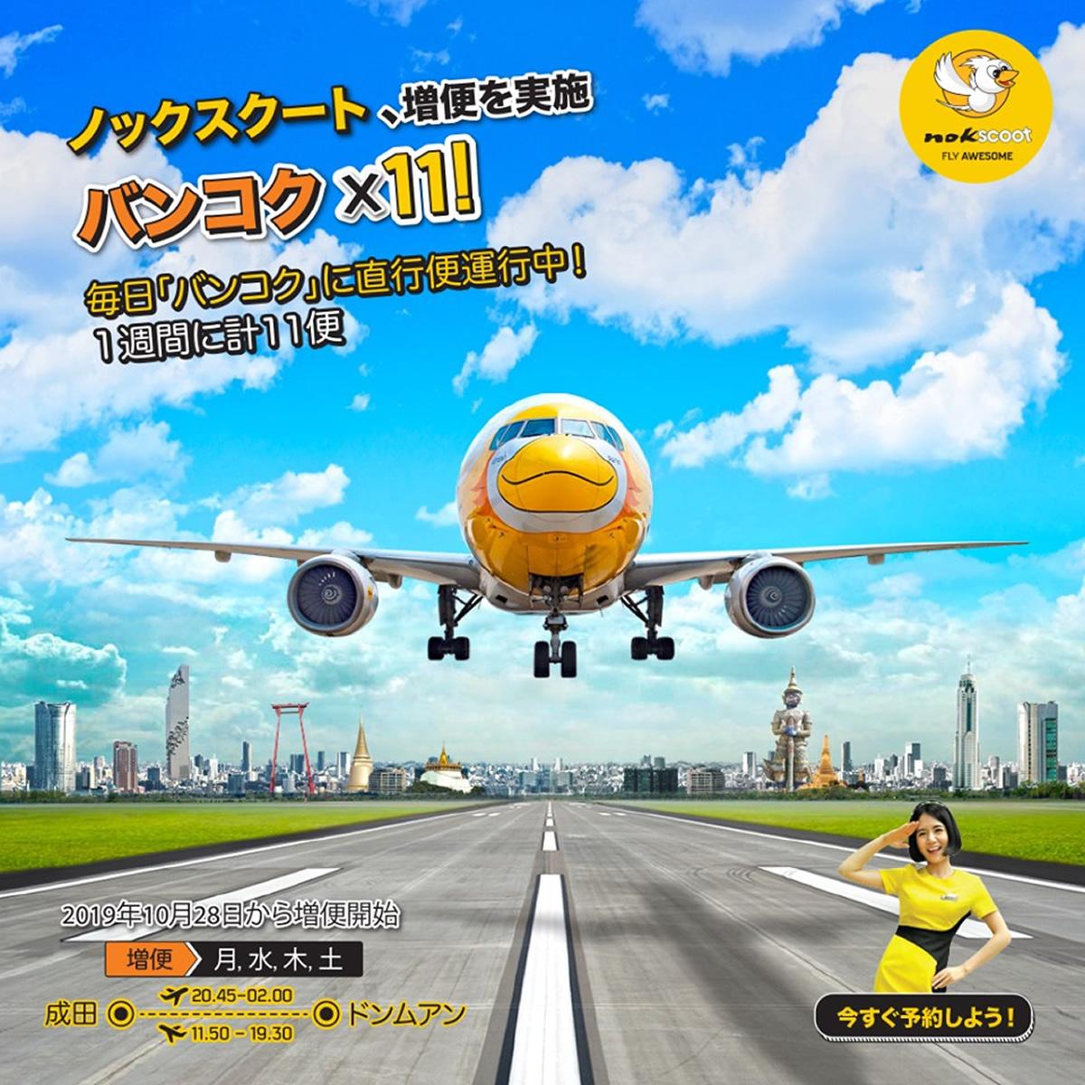 ノックスクート増便を実施、成田=バンコクが週11便に