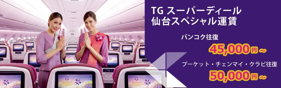 タイ航空、プロモーション運賃「TGスーパーディール 仙台スペシャル」を発売