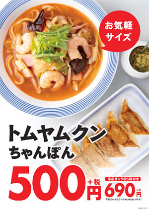 本場タイの味を実現!日本全国のリンガーハットで「トムヤムクンちゃんぽん」が期間限定発売