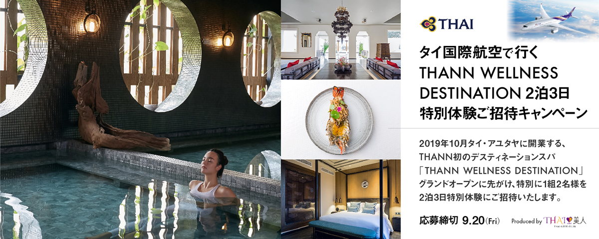 タイ航空で⾏く「THANNウエルネスデスティネーション」 2泊3⽇体験の旅を抽選で1組2名様ご招待