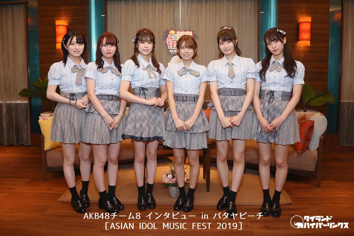 AKB48チーム8 インタビュー in パタヤ[ASIAN IDOL MUSIC FEST 2019]