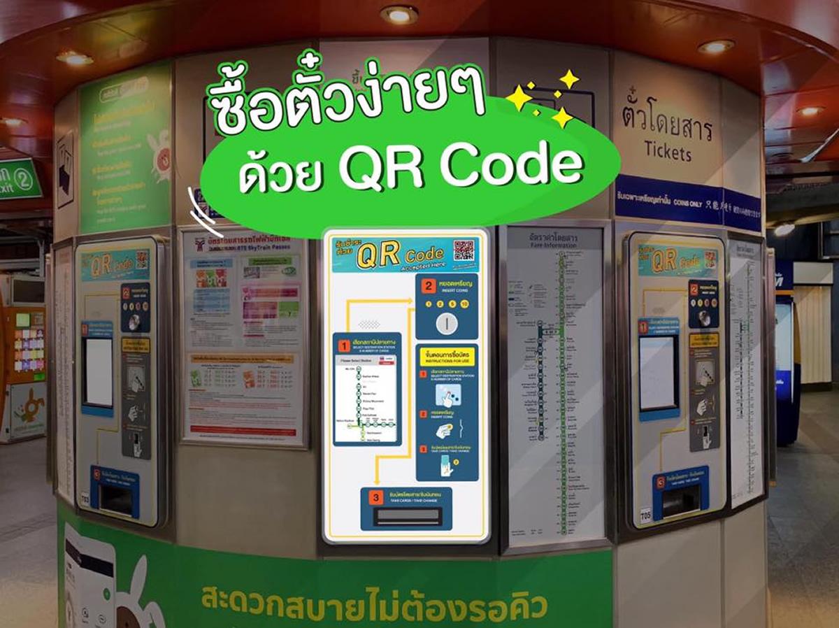 BTSがQRコード払いが可能に、Rabbit LINE Payや銀行アプリで