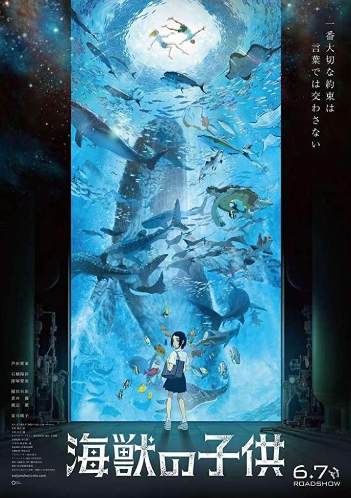 アニメ映画「海獣の子供」がタイで2019年10月31日より劇場公開