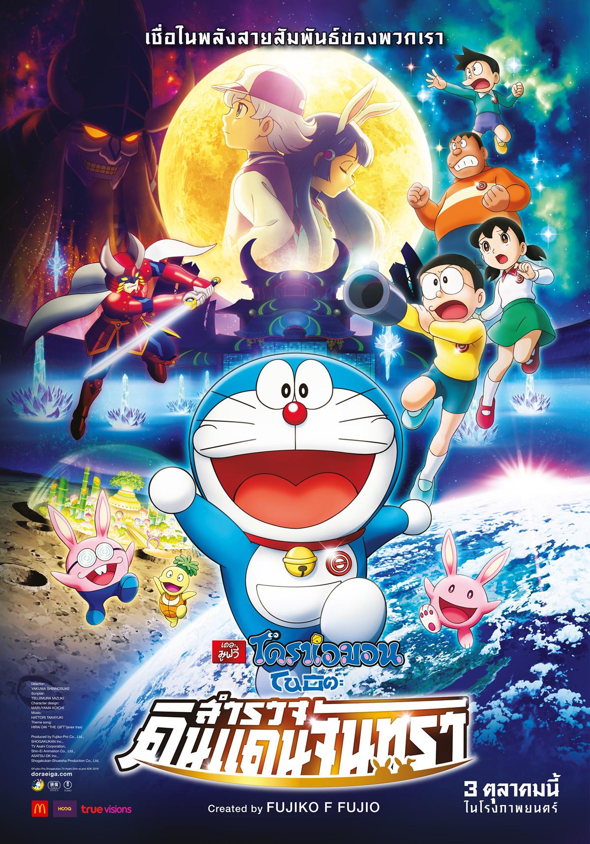 「映画ドラえもん のび太の月面探査記」がタイで2019年10月3日より劇場公開