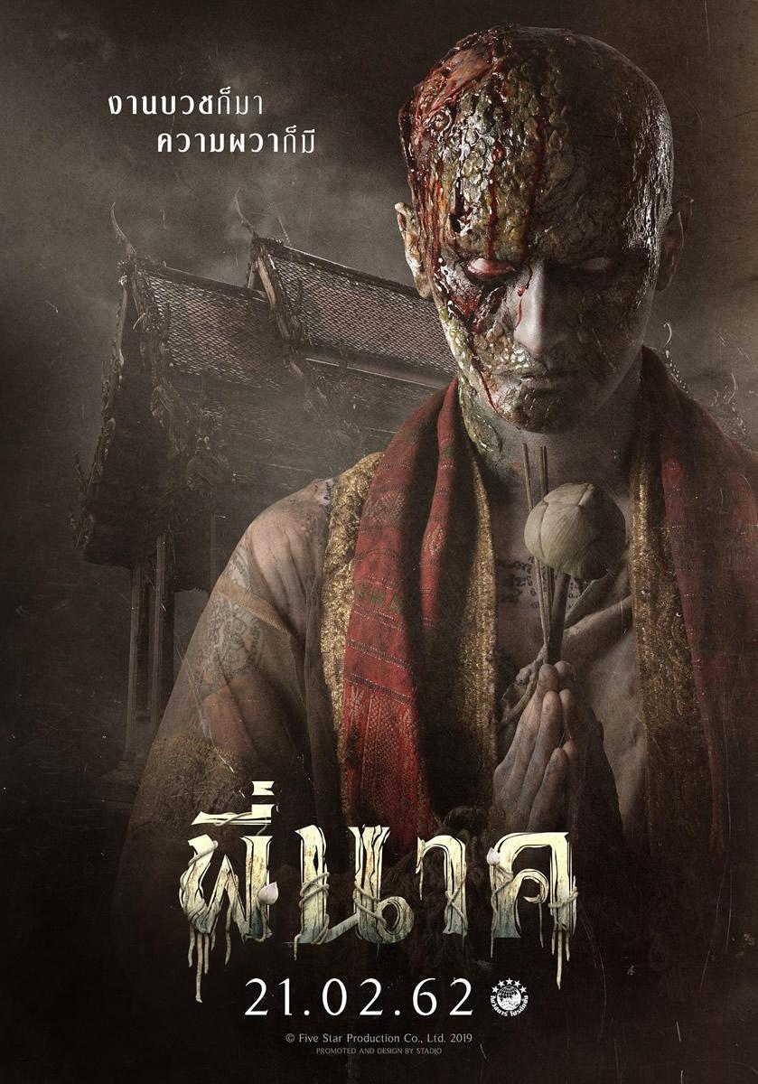 タイ映画「祟り蛇ナーク(原題 ピーナーク)」が「のむコレ3」で上映