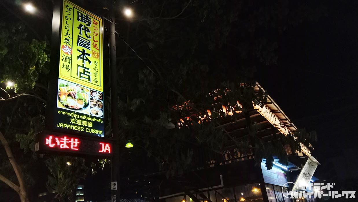 パタヤ「時代屋本店」、昭和レトロな居酒屋で寿司をつまむ