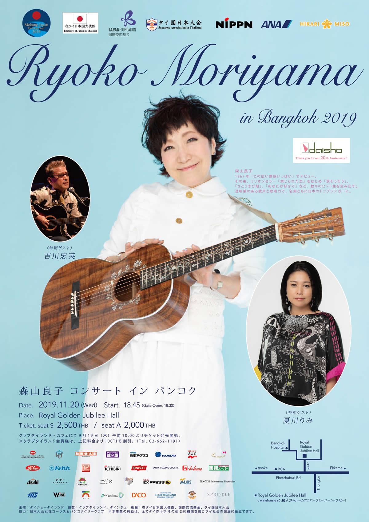 心に響くレジェンドの歌声 『森山良子』 念願のタイで初コンサートが実現!