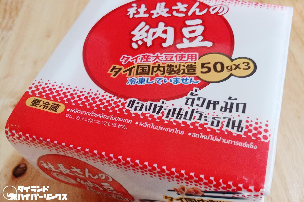 「社長さんの納豆」を実食