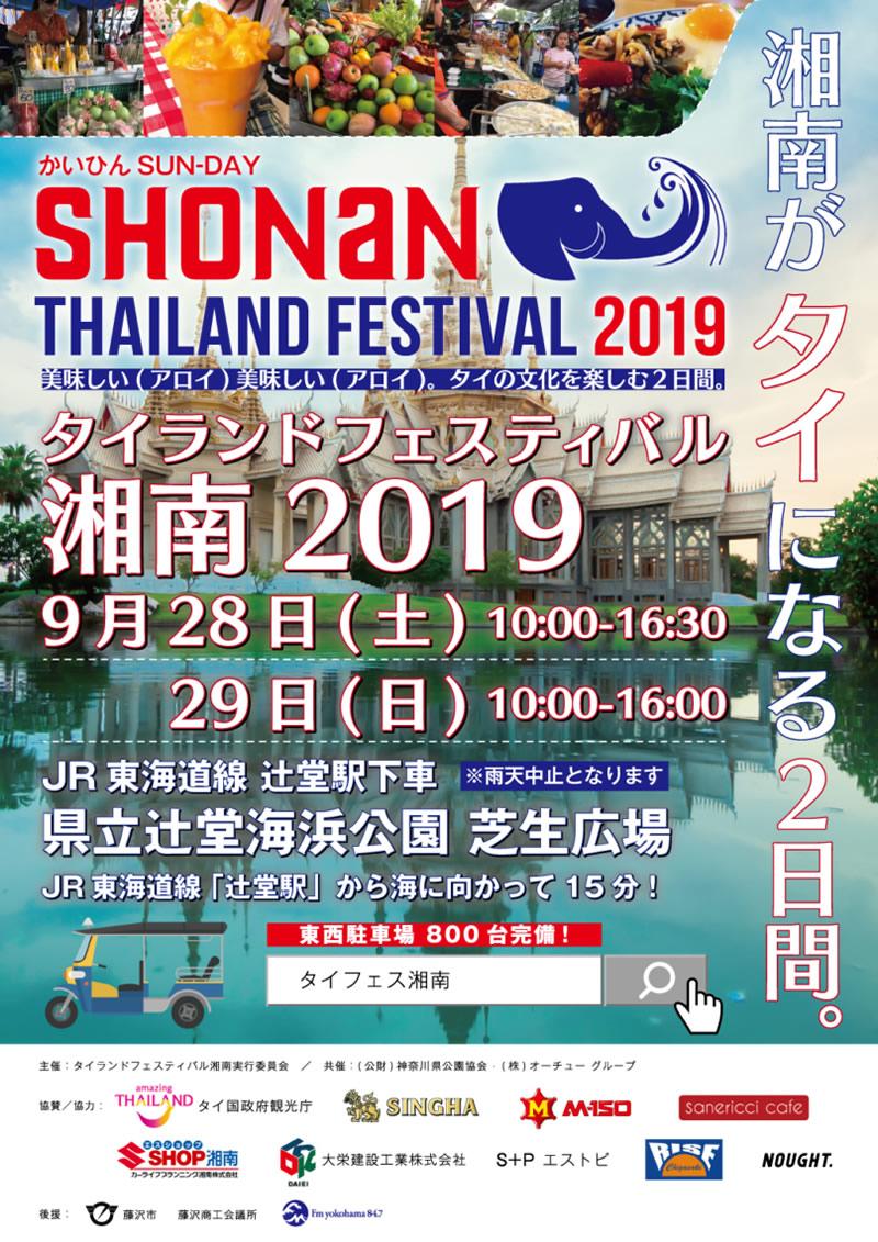 「タイランドフェスティバル湘南2019」が9月28日・29日開催