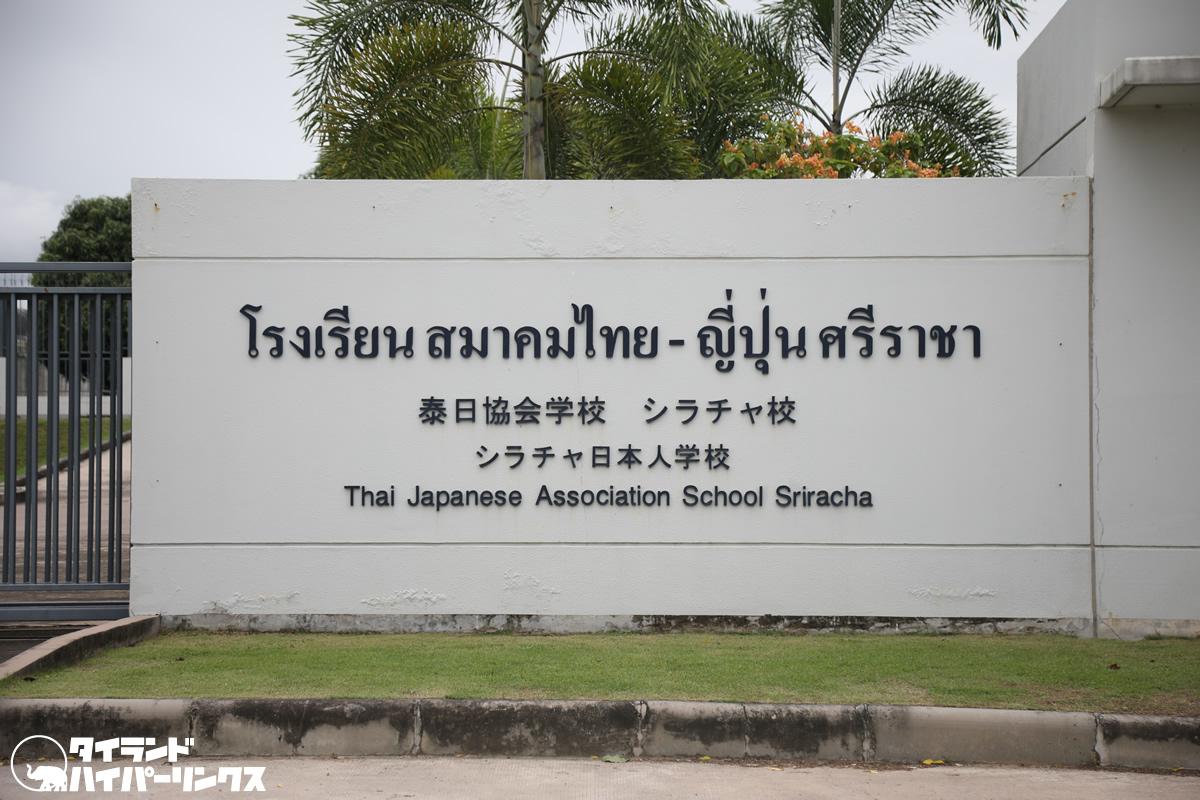 AI×アダプティブラーニング教材「すらら」がバンコク日本人学校/シラチャ日本人学校に全面導入