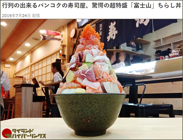 行列の出来るバンコクの寿司屋、驚愕の超特盛「富士山」ちらし丼