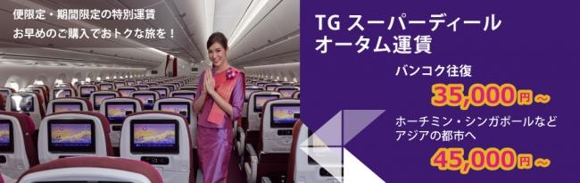 タイ航空のプロモ運賃、バンコク行きエコノミークラス往復35,000円~