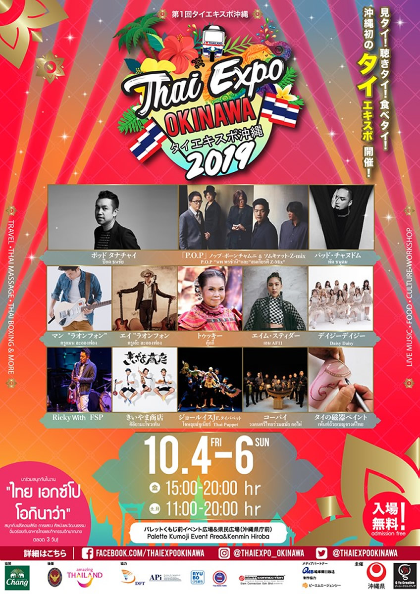 タイのアイドルらも出演!「タイエキスポ沖縄2019」が10月4日~6日開催