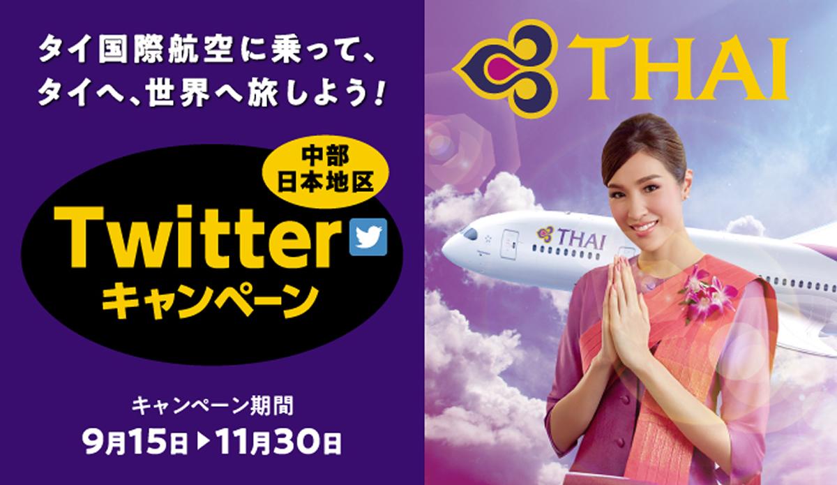 Twitterキャンペーン!「セントレア発タイ国際航空に乗って、タイへ、世界へ旅しよう!」
