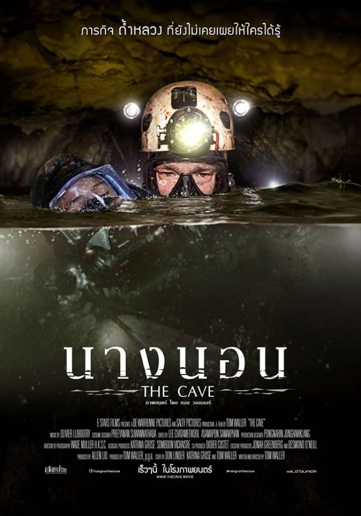 「The Cave」が2019年11月28日公開