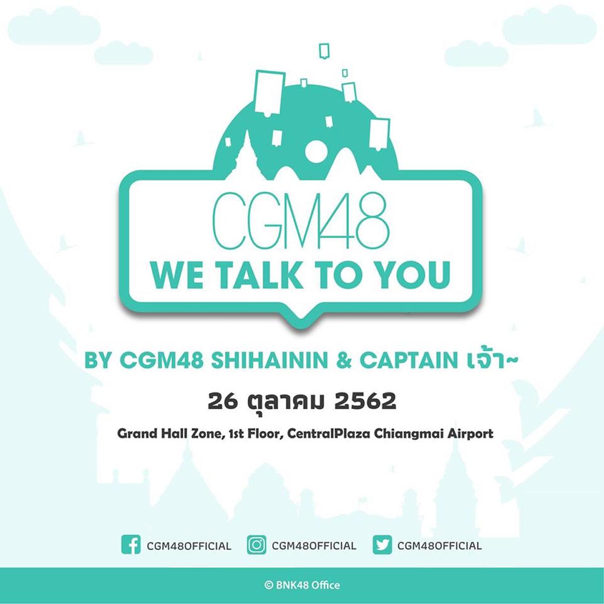 CGM48支配人&キャプテン、2019年10月26日にチェンマイでイベント開催