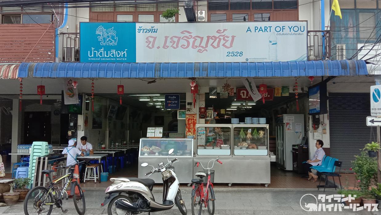 チェンライのオススメお粥食堂「チャルンチャイ」