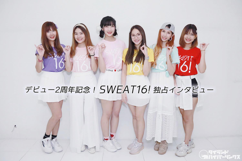 SWEAT16! 独占インタビュー~日本語選抜メンバー3人にデビューからの2年間を訊く