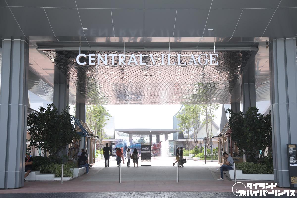空港から「セントラル・ビレッジ」へ繋ぐ道路は開放へ、タイ最高行政裁判決で