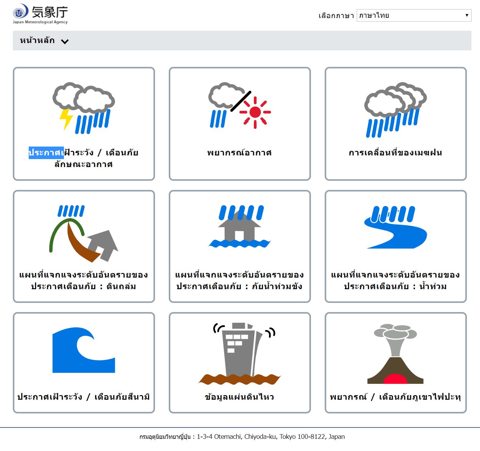 気象庁、タイ語など11外国語で気象・地震・津波・火山の情報を発信中