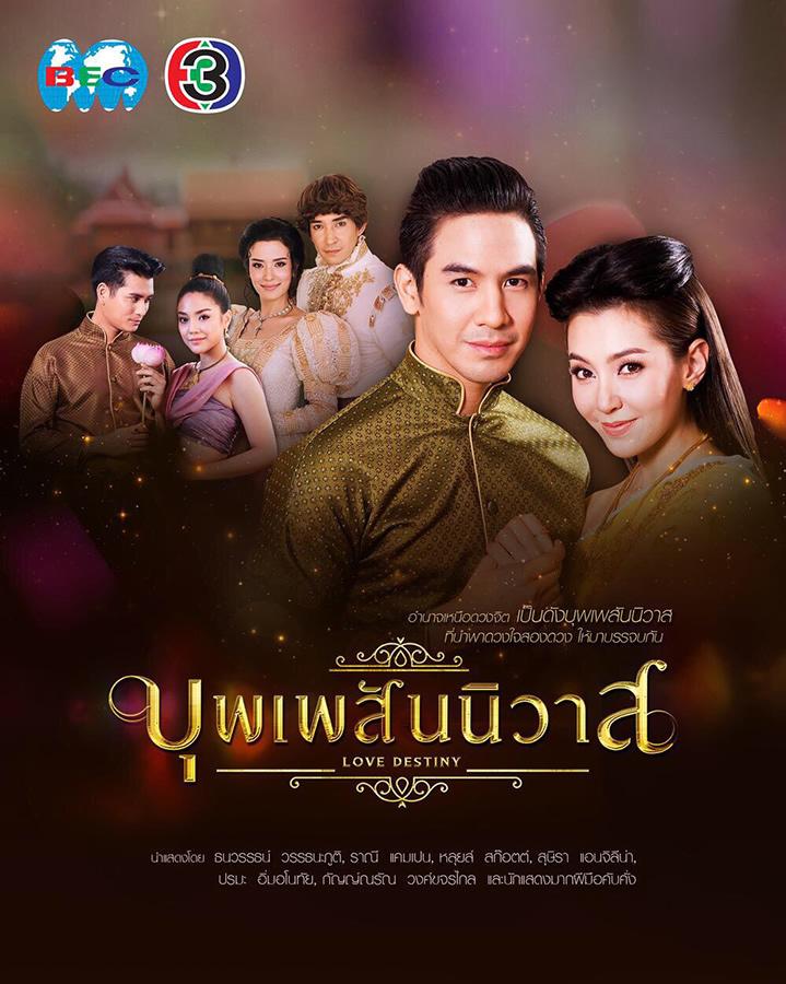 タイドラマ「愛の運命」が海外ドラマ特別賞受賞
