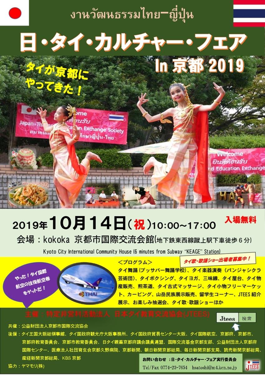 「日・タイ・カルチャー・フェア in 京都 2019」が10月14日開催