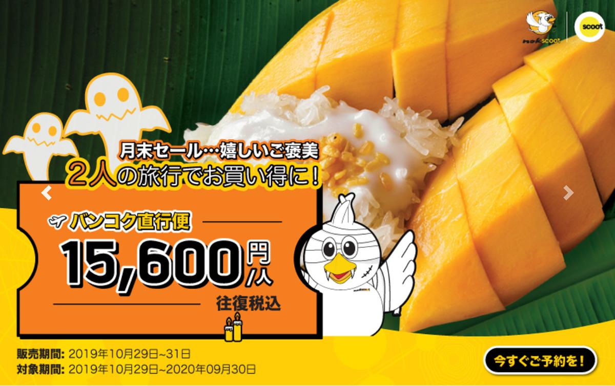 ノックスクートのSALE!2人分の予約でバンコク行き往復15,600円から、東京/大阪/札幌