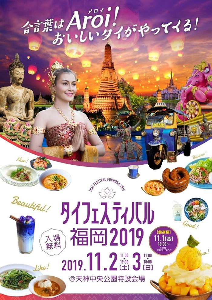 「タイフェスティバル福岡2019」が11月2日・3日開催
