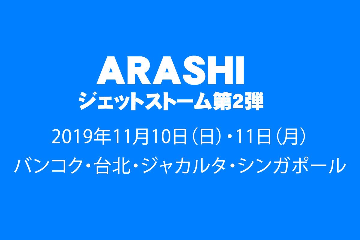 ARASHI(嵐)がタイ・バンコクへ!台北・シンガポール・ジャカルタと二日間で巡る