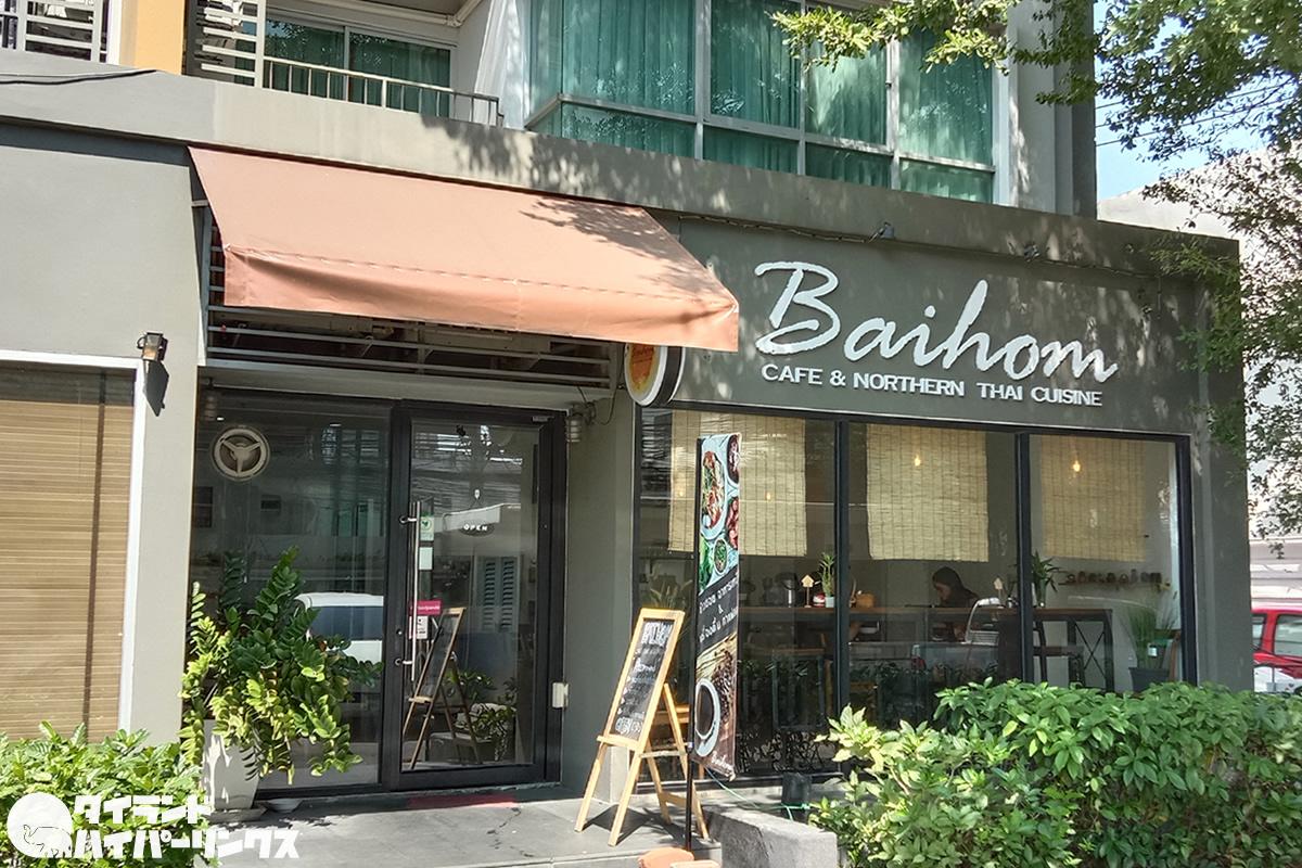 ホワイクワンの北タイ料理カフェ「Baihom Cafe & Northern Thai Cuisine」
