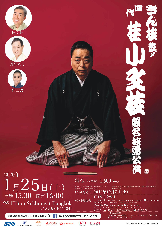 『きん枝改メ 四代 桂小文枝 襲名披露公演』がバンコクで2020年1月25日開催