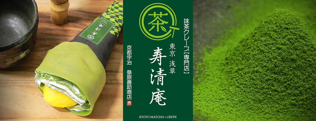 抹茶クレープにタイ産マンゴーが入った!浅草・寿清庵が「Hankyuフルーツフェス2019 」へ