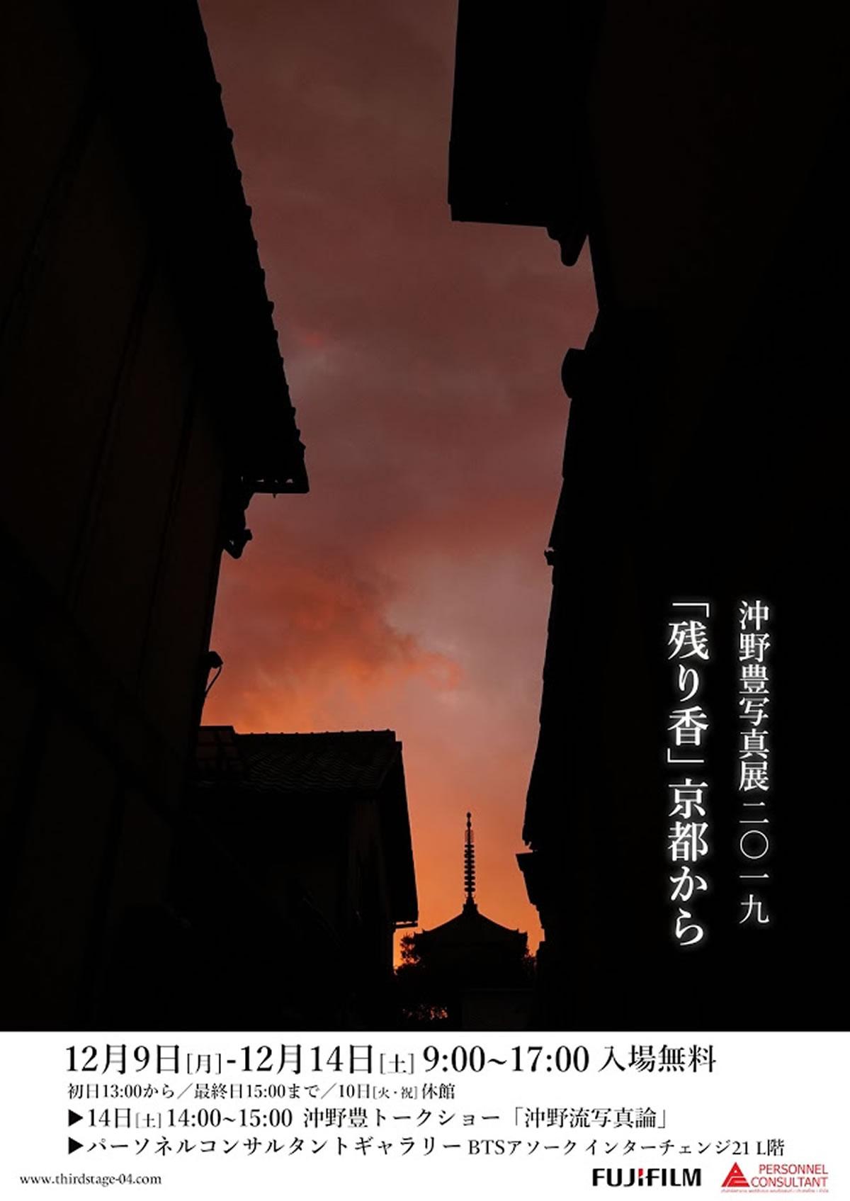 沖野豊写真展2019『「残り香」京都から』がバンコクで開催