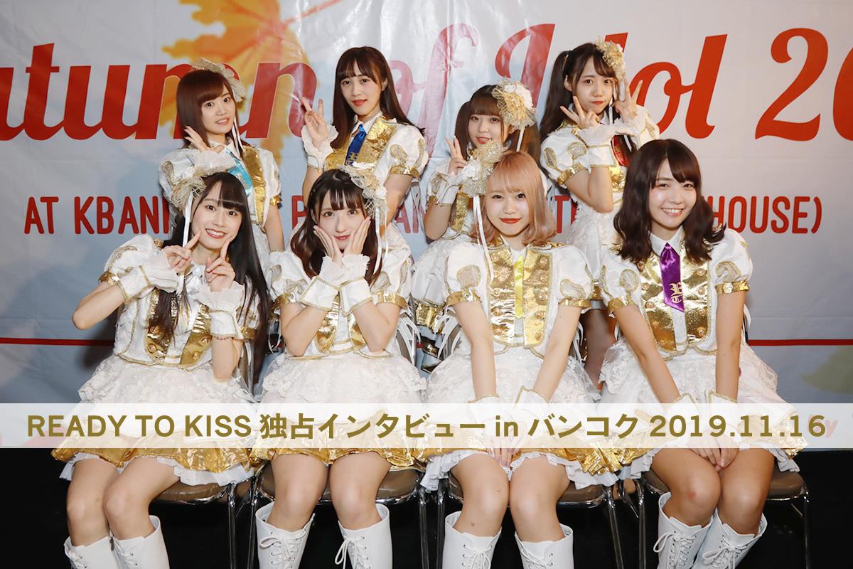 READY TO KISS 独占インタビュー~千葉咲乃は最後のタイ、新メン3人は初めてのタイ