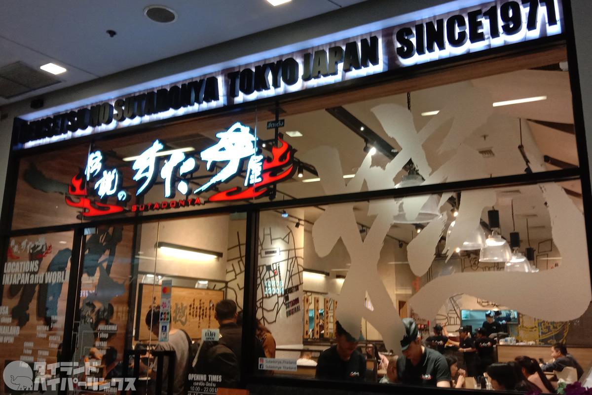 「伝説のすた丼屋」がタイに進出、バンコク・サイアムスクエアでオープン