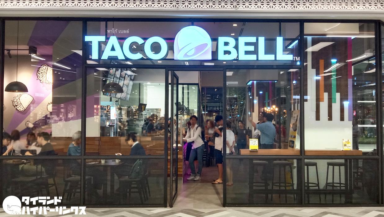 タコスが食べたい!「TACO BELL」はバンコクで4店舗展開中