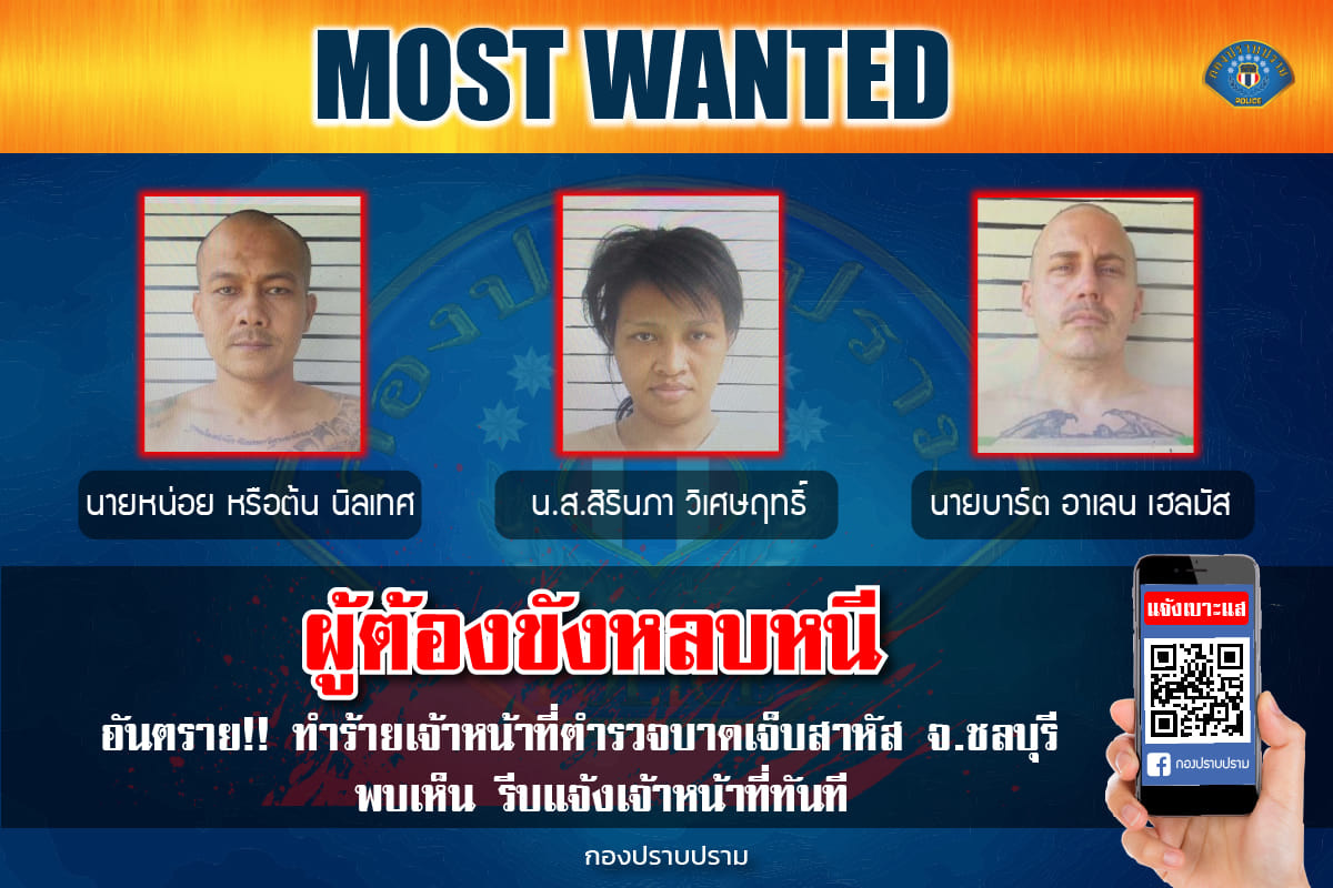 米人を含む囚人3人逃走中! 逮捕に繋がる情報に報奨金5万バーツ