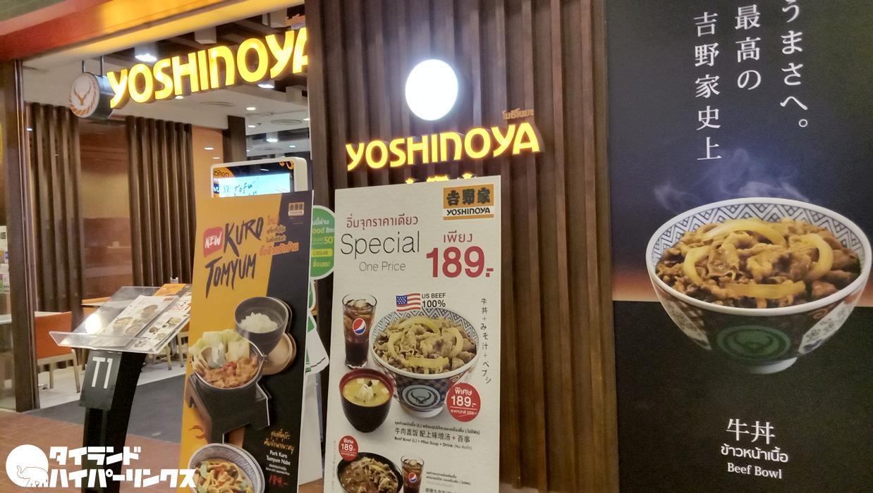 吉野家の「トムヤム黒豚丼」は辛くて酸っぱくて爽やかな新メニュー