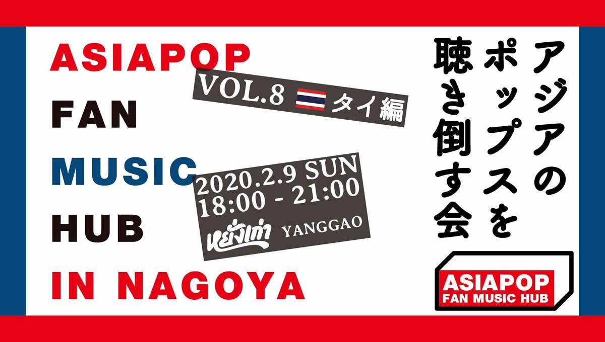 「アジアのポップスを聴き倒す会 第8回タイ編 in 名古屋」が2020年2月9日に開催