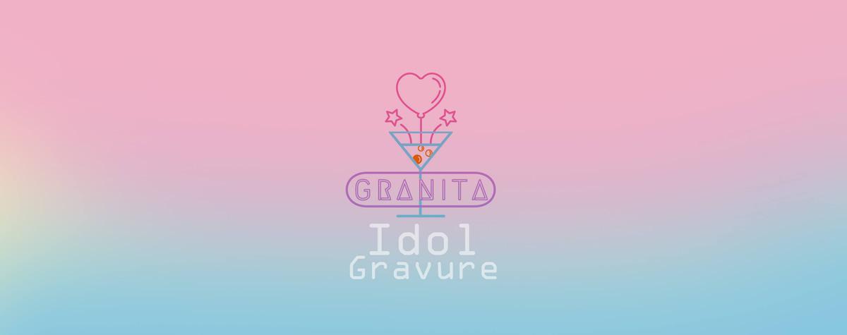 Granita:セクシーでキュートなアイドルグループがロケットスタート!