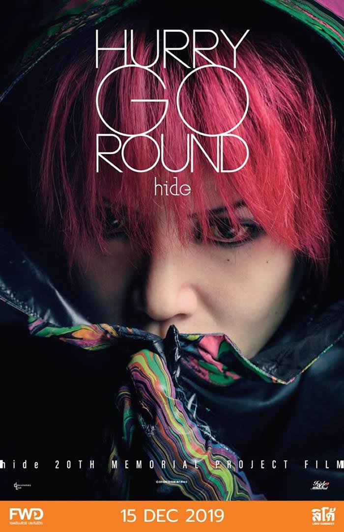 hideのドキュメンタリー映画『HURRY GO ROUND』、2019年12月15日にバンコクで上映